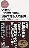 2022年これから10年活躍できる人の条件 神田昌典