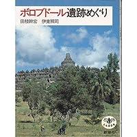 ボロブドール遺跡めぐり (とんぼの本)