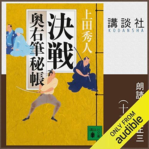 『決戦 奥右筆秘帳 (十二)』のカバーアート