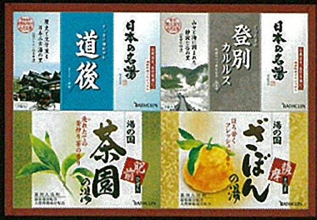 早いファンブルかご湯の国ギフト【B倉庫】