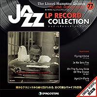 ジャズLPレコードコレクション 77号 (ライオネル・ハンプトン・クインテット) [分冊百科] (LPレコード付) (ジャズ・LPレコード・コレクション)