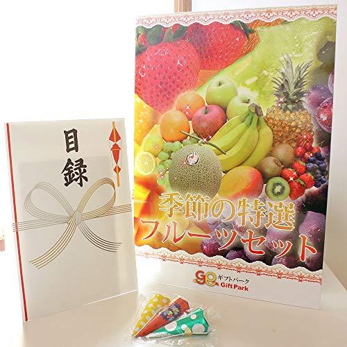 果物詰め合わせ(果物詰め合わせ) 目録ギフト1万円+目録パネル 最高級果物詰め合わせ