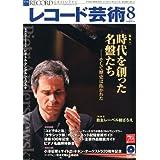 レコード芸術 2011年 08月号 [雑誌]