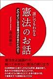 誰にでもわかる憲法のお話 どのように日本国憲法は生まれたのか?