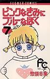ピンクなきみにブルーなぼく(7) (フラワーコミックス)