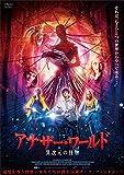 アナザー・ワールド 異次元の怪物[DVD]