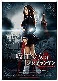 吸血少女対少女フランケン BLOOD STAINED EDITION [DVD] image