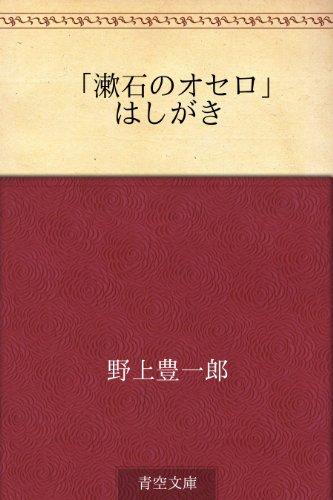 「漱石のオセロ」はしがきの詳細を見る