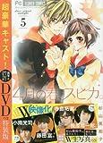 4月の君、スピカ。5 DVDつき特装版 (フラワーコミックス)