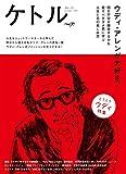 ケトル Vol.21 2014年10月発売号 [雑誌]