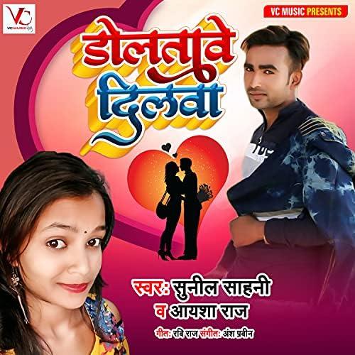 Sunil Sahani feat. Aayesha Raj