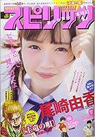 ビッグコミックスピリッツ 2018年 12/3 号 [雑誌]