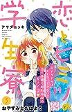 恋とヒミツの学生寮 プチデザ(3) (デザートコミックス)