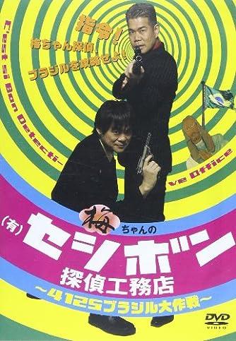 DVD>梅ちゃんの(有)セシボン探偵工務店~4125~ブラジル (<DVD>)
