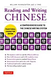 Reading and Writing Chinese: A Comprehensive Guide to the Chinese Writing System: Traditional Character Edition