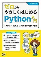 ゼロからやさしくはじめるPython入門 ~基本からスタートして、ゲームづくり、機械学習まで楽しく学ぼう! ~