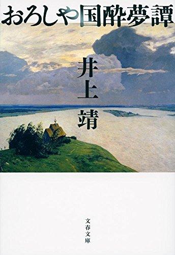 新装版 おろしや国酔夢譚 (文春文庫)
