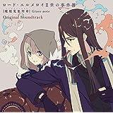 ロード・エルメロイII世の事件簿 -魔眼蒐集列車 Grace note- Original Soundtrack