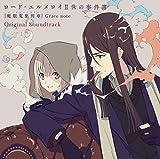 ロード・エルメロイ�U世の事件簿 -魔眼蒐集列車 Grace note- Original Soundtrack