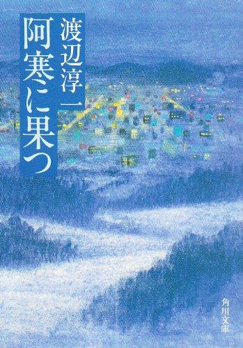 阿寒に果つ (角川文庫)