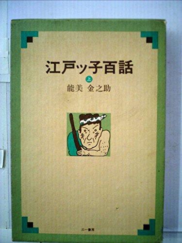 江戸ッ子百話〈上〉 (1972年)