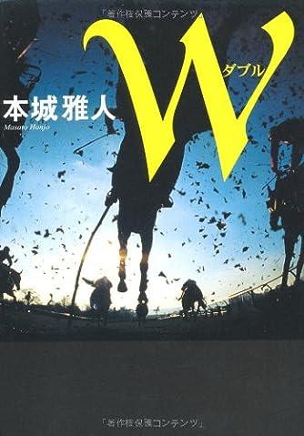 W (ダブル)