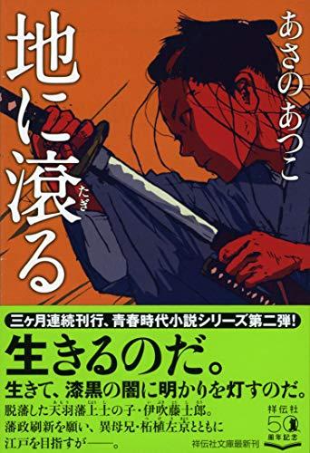 地に滾る (祥伝社文庫)