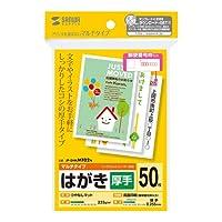 (21個まとめ売り) サンワサプライ マルチはがき・厚手 JP-DHKMT02N