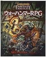 ホビージャパン ウォーハンマーRPG ルールブック