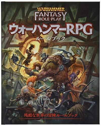 ホビージャパン ウォーハンマーRPG ルールブック TRPG
