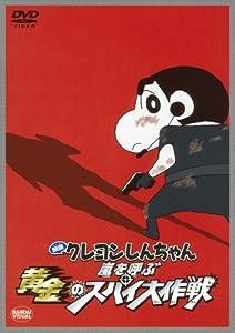 映画クレヨンしんちゃん 嵐を呼ぶ 黄金のスパイ大作戦