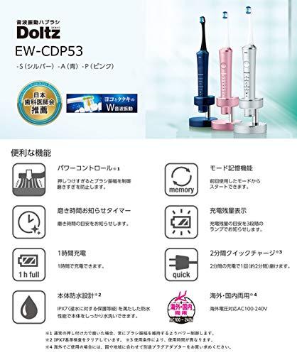 パナソニック電動歯ブラシドルツシルバーEW-CDP53-S