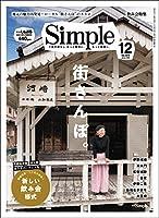 月刊Simple2020年12月号