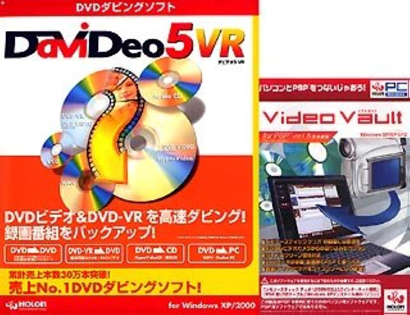 火曜日犯人起きろDaViDeo5 VR+VideoVault for PSP ver 1.8 アクティブパック