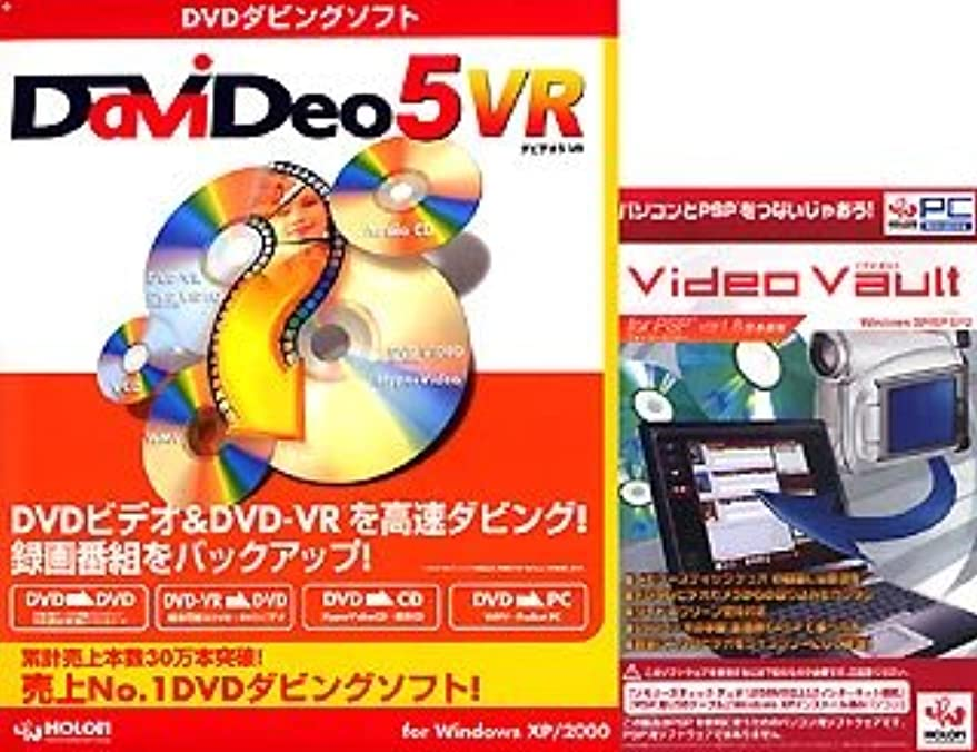 ゲーム休日に過度にDaViDeo5 VR+VideoVault for PSP ver 1.8 アクティブパック