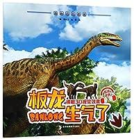 板龙生气了/聆听恐龙世界