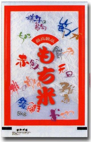 【精米】 もち米 佐賀県産 ひよくもち 令和2年度産 白米 (5kg)