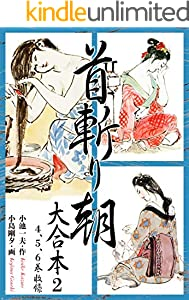 首斬り朝 大合本 2巻 表紙画像
