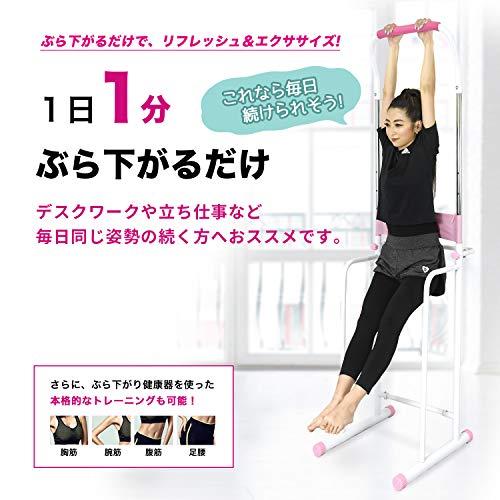 MRGぶら下がり健康器懸垂マシン[耐荷重150kg]ストレッチマルチトレーニングマシン180日保証付き(ピンク)