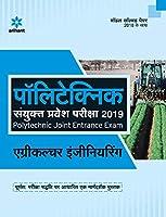 Polytechnic Sanyukt Pravesh Pariksha Agriculture Engineering 2018 (Old edition)