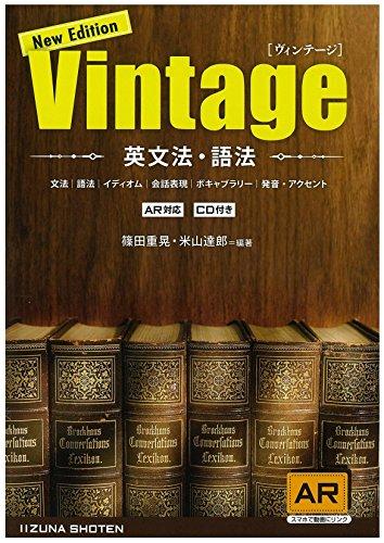 英文法・語法Vintageの詳細を見る
