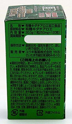 ユウキ製薬 ユウキ製薬 有機 キダチアロエ 100% 粒 国内産 120粒