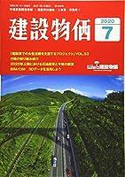 月刊建設物価 2020年 07 月号 [雑誌]