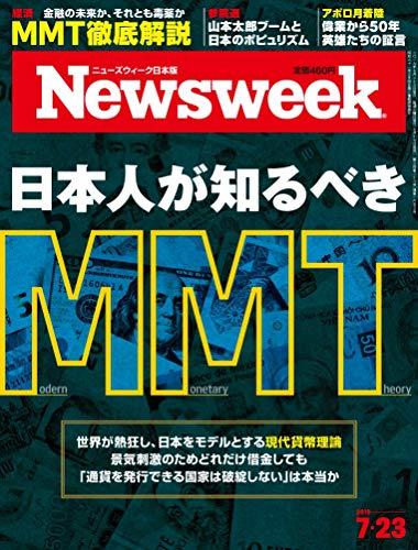 Newsweek (ニューズウィーク日本版) 2019年7/23号[日本人が知るべきMMT]