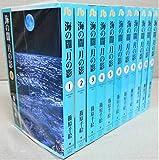 海の闇、月の影 文庫版 全11巻セット