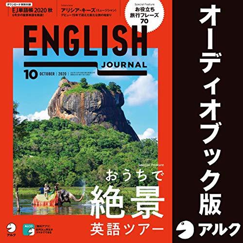 『ENGLISH JOURNAL(イングリッシュジャーナル) 2020年10月号(アルク)』のカバーアート