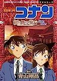 名探偵コナン 紅の修学旅行 (少年サンデーコミックスアニメ版)