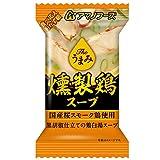 アマノフーズ フリーズドライ The うまみ 鶏 燻製 スープ 1食