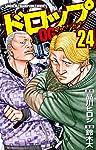 ドロップOG(24) (少年チャンピオン・コミックス)