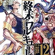終末のワルキューレ (12) (ゼノンコミックス)